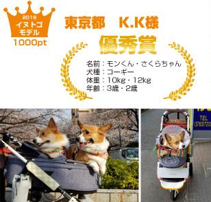 東京都KK様
