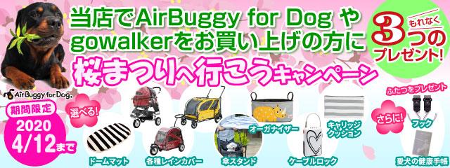 エアバギーフォードッグ 犬AirBuggyforDog ゴーウォーカー ペットカート gowalker 送料無料 格安