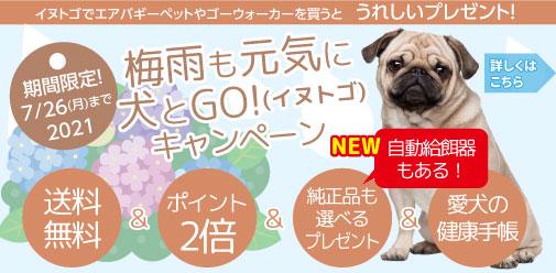 エアバギーペット・フォードッグairbuggy for dog キャンペーン