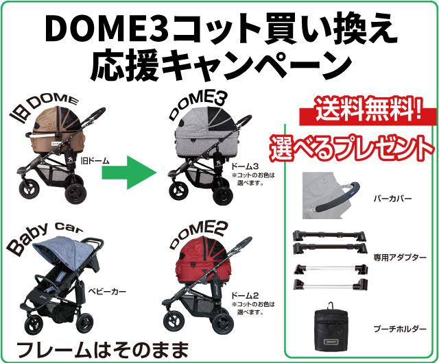 エアバギーフォードッグ ドーム3 AirBuggy for dog DOME3 コット買い替えキャンペーン