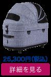 エアバギーフォーペット ドーム3 Lコット単品