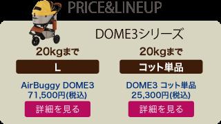 エアバギーフォードッグ AirBuggy for pet DOME3 ドーム3