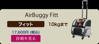 エアバギーAirBuggy フィット ペットカートキャリー