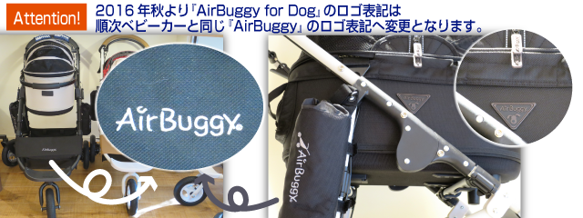 2016AirBuggy_rogoikou