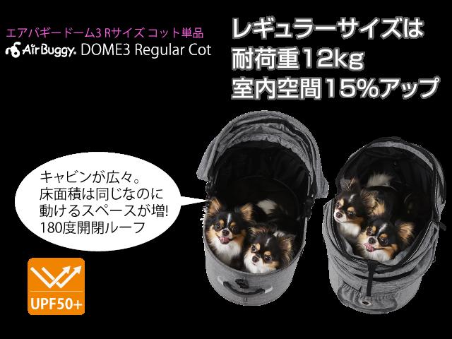 エアバキーペット ドーム3 コット単品 メイン画像