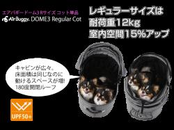 エアバギーペット ドーム3 Rサイズ コット単品 メイン画像