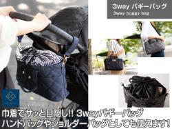 3wayバギーバッグ
