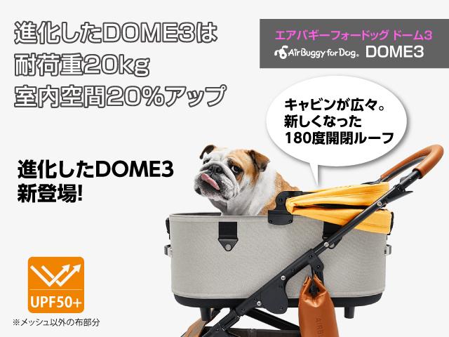 エアバキーフォードッグ ドーム3 ラージサイズ Lサイズ メイン画像