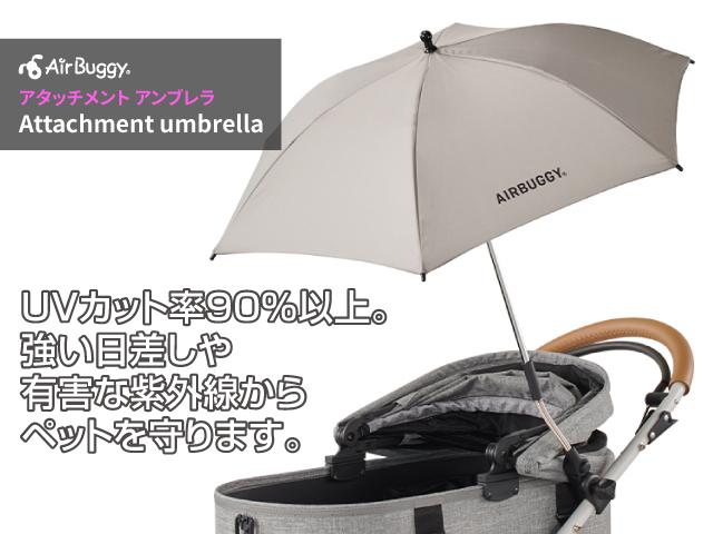 エアバギーペット純正 アタッチメントアンブレラ 日傘 メイン画像