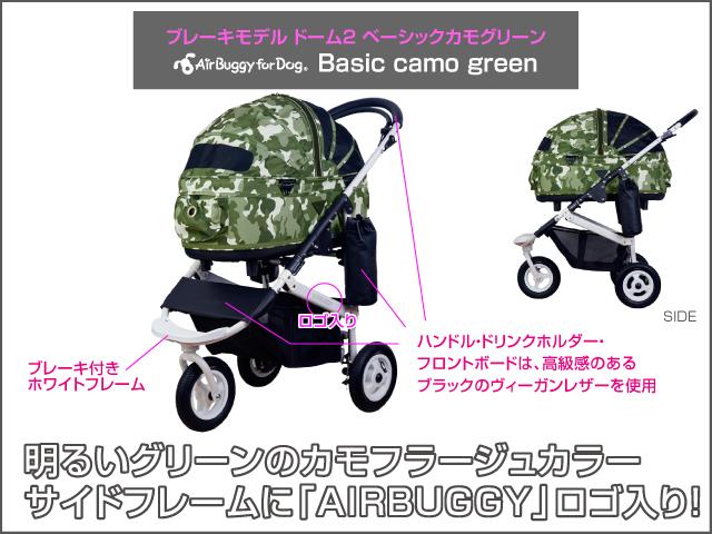 ベーシックカモグリーン メイン画像