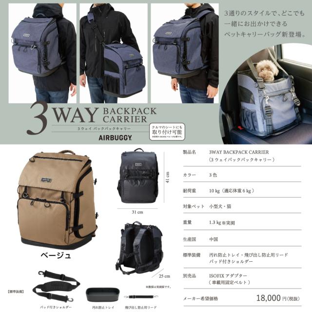店長日記 3wayバックパックキャリー発売