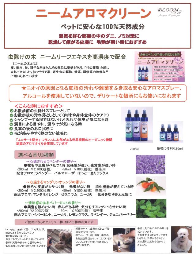 虫よけ ニームアロマ 説明2